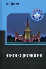А.Г.Дугин. Этносоциология