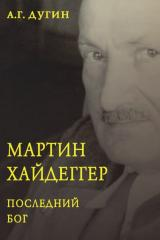 Мартин Хайдеггер. Последний Бог