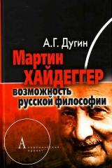 Мартин Хайдеггер: возможность русской философии