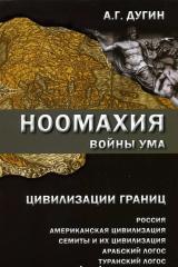 Ноомахия: войны ума. Цивилизации границ