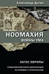 Ноомахия: войны ума. Логос Европы