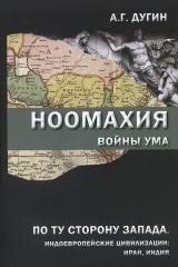 Ноомахия: войны ума. По ту сторону Запада. Индоевропейские цивилизации