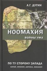 Ноомахия: войны ума. По ту сторону Запада. Китай, Япония, Африка